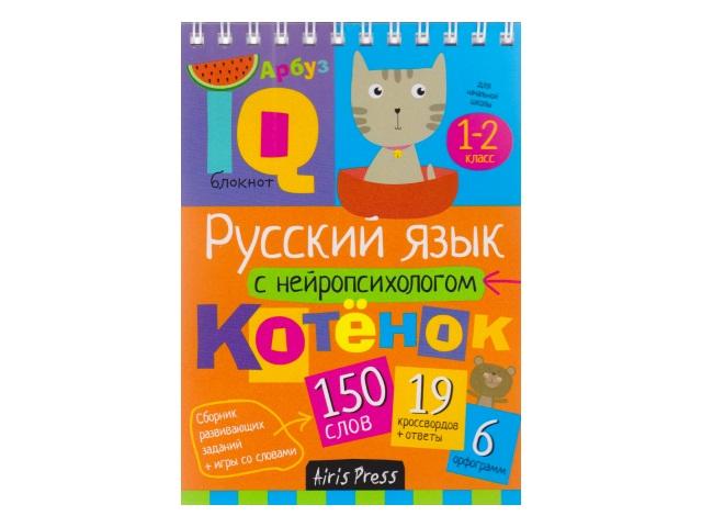 Умный блокнот. Начальная школа. Русский язык с нейропсихологом 26517