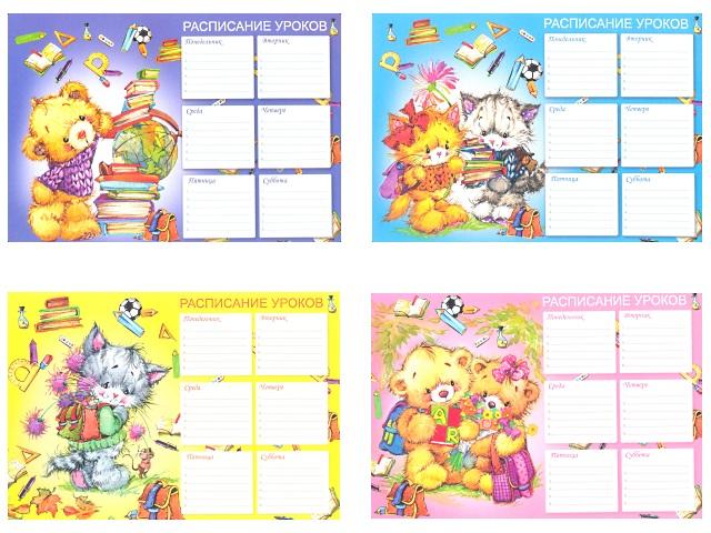 Расписание уроков А4 Пушистые школьники BG Р4 2296