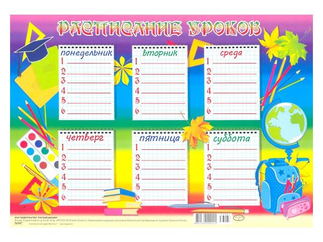 Расписание уроков А4 36987