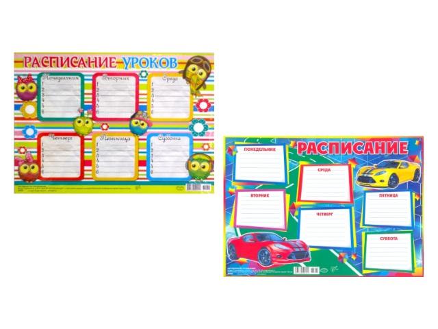 Расписание уроков А4 36995 36989
