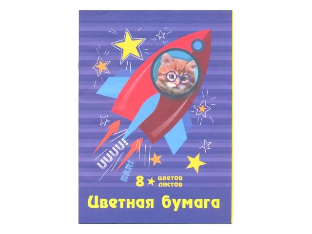 Бумага цветная А4 8л 8цв двухсторонняя на скобах Кот в ракете Академия Групп ЕАС-9309