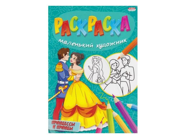 Раскраска А4  8л Маленький художник Принцессы и принцы Prof Press Р-5093