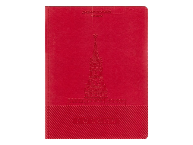 Дневник 1-11кл кожзам Спасская башня красный Prof Press Д48-1806