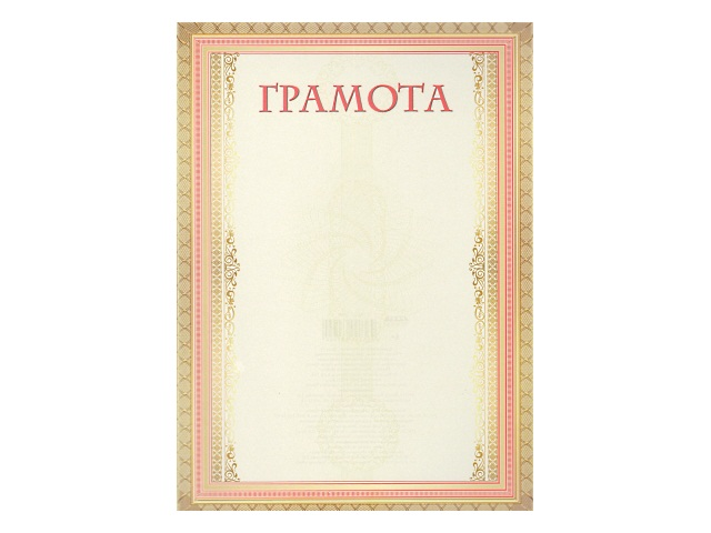 Грамота А4 Prof Press Г-3194