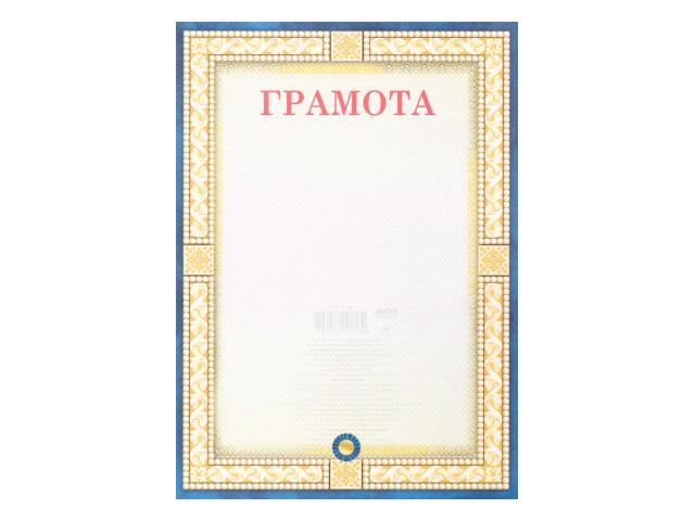 Грамота А4 Prof Press Г-3070