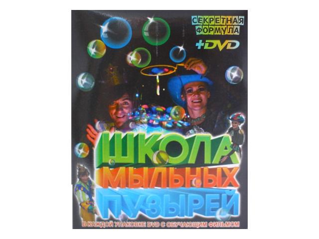 Пузыри мыльные 100мл Школа мыльных пузырей с DVD Радуга