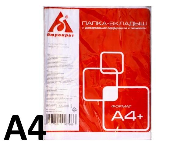 Файлы А4  40мкм 100шт матовый Бюрократ Эконом 013BTEN40
