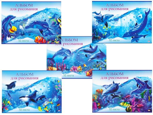 Альбом 32л А4 на скобах Морские обитатели 100 г/м2 Prof Press 32-1306