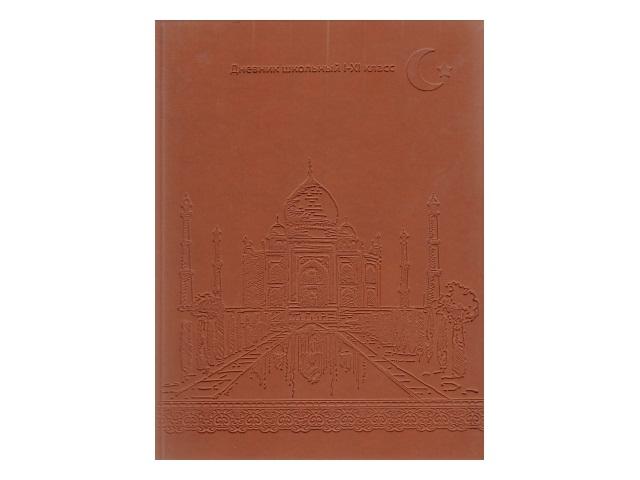 Дневник 1-11кл кожзам Тадж-Махал светло-коричневый Prof Press Д48-1810