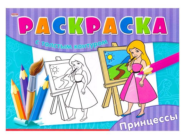 Раскраска А4  8л С толстым контуром Принцессы Prof Press Р-2892