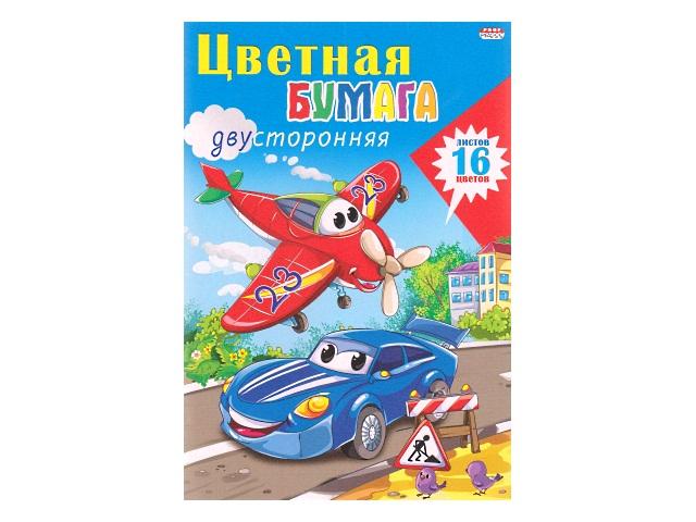 Бумага цветная А4 16л 16цв Машинка и самолет двухсторонняя Prof Press 16-9414