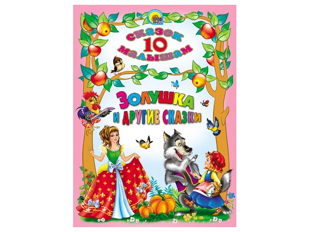 Книга А5 10 сказок Золушка и другие сказки Prof Press 03797 т/п
