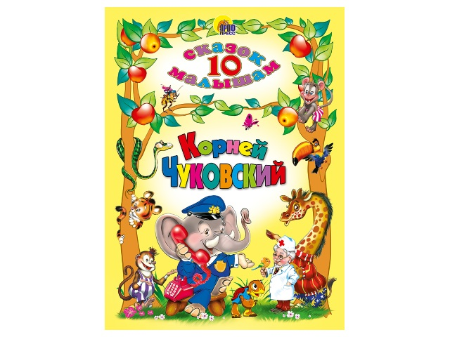 Книга А5 10 сказок Корней Чуковский Prof Press 01586 т/п