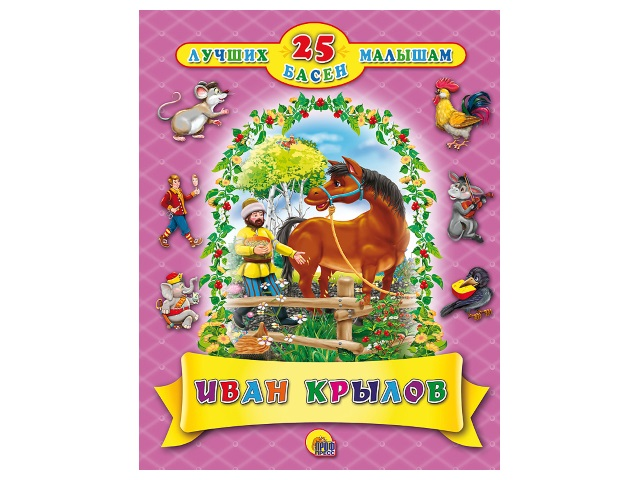 Книга А4 25 лучших басен малышам Иван Крылов Prof Press т/п