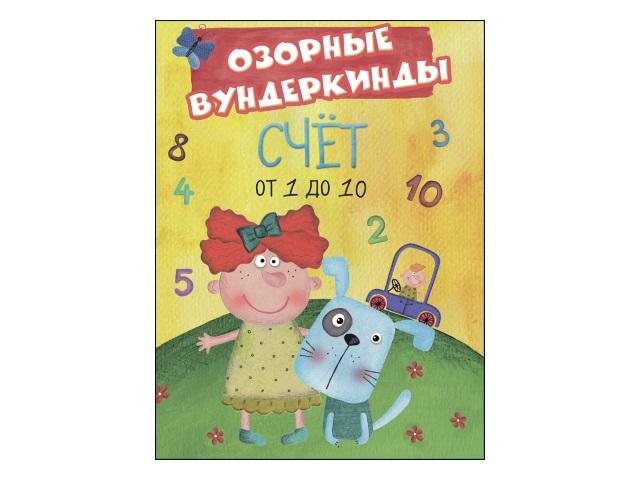 Обучающее пособие А4 Озорные вундеркинды Счет от 0 до 10 (Cuberdon) Prof Press 27517