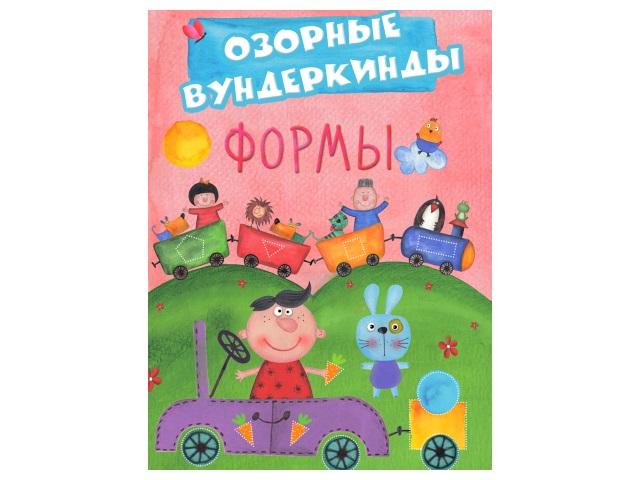 Обучающее пособие А4 Озорные вундеркинды Формы (Cuberdon) Prof Press