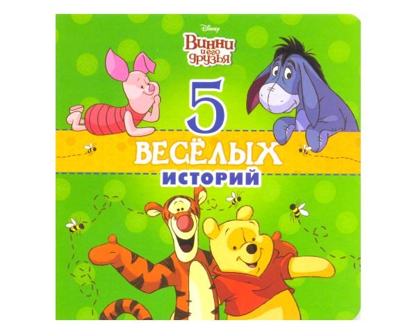 Книга Disney А5 5 Веселых историй Винни Prof Press т/п