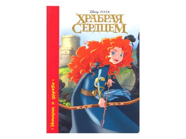 Книга Disney А5 Храбрая сердцем Истории о дружбе Prof Press т/п