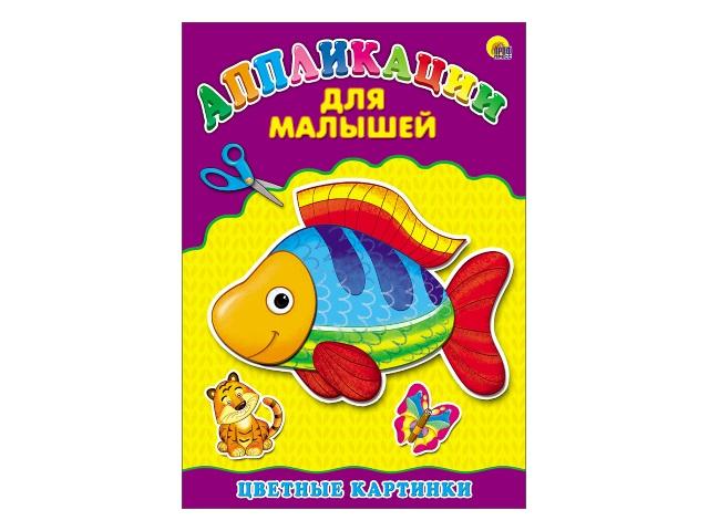 Аппликации для малышей А4 Цветные картинки Prof Press 24398
