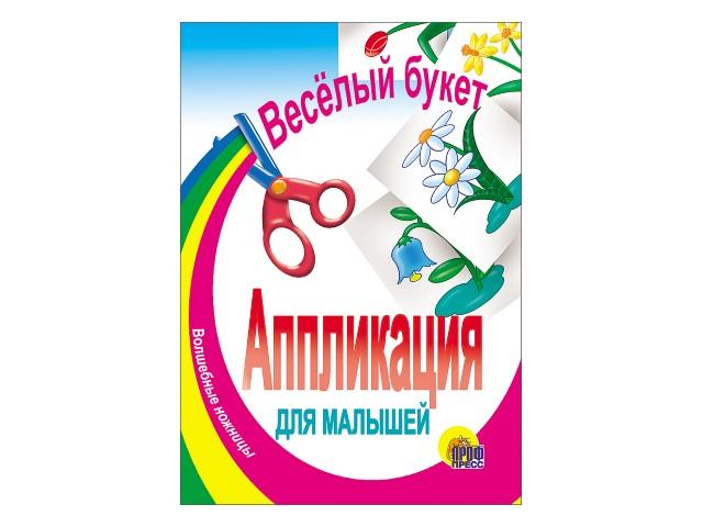 Аппликация для малышей А5 Веселый букет Prof Press 00214
