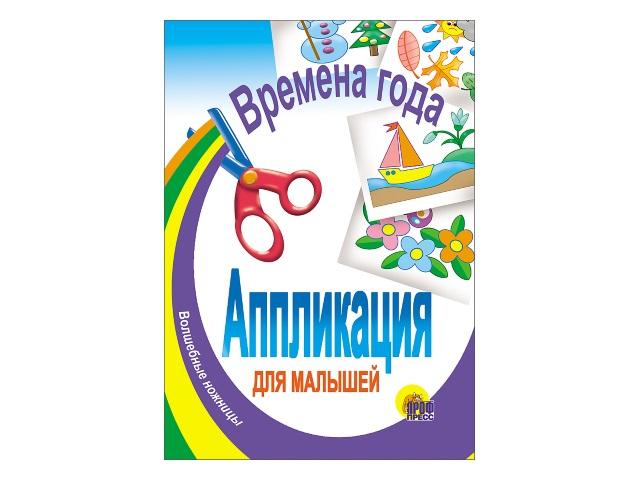 Аппликация для малышей А5 Времена года Prof Press 00215