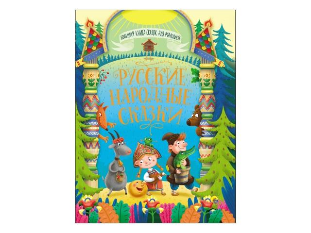 Книга А5 Большая книга сказок для малышей Русские народные сказки Prof Press 28364 т/п