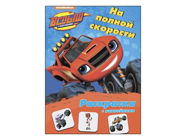 Раскраска с наклейками А4 Вспыш и чудо-машинки На полной скорости Prof Press 27290