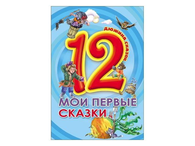Книга А5 Дюжина(12) Мои первые сказки Prof Press 24995 т/п