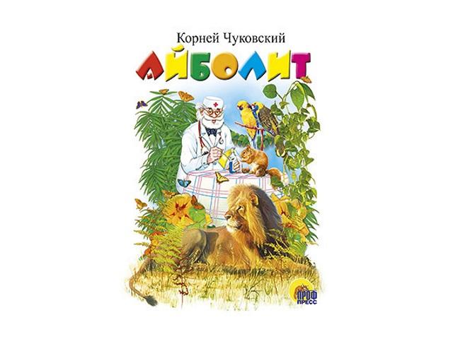 Книга А5 Чуковский Айболит Prof Press 94582 т/п