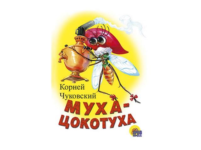 Книга А5 Чуковский Муха-цокотуха Prof Press 94582 т/п