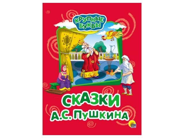 Книга А5 Крупные буквы Сказки А.С.Пушкина Prof Press 27334 т/п