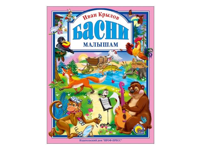 Книга А4 Басни малышам Крылов Prof Press т/п