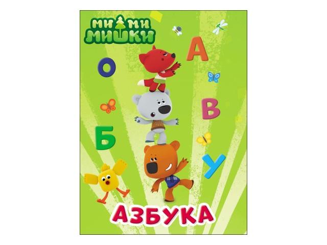 Книга А5 Ми-ми-мишки Азбука Prof Press 28452 т/п