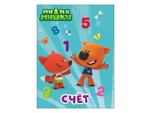Книга А5 Ми-ми-мишки Счет Prof Press т/п