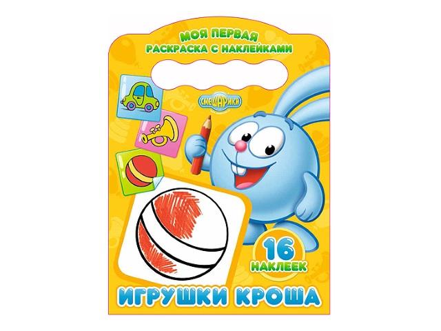 Раскраска с наклейками А4 Смешарики Игрушки Кроша Prof Press 25597