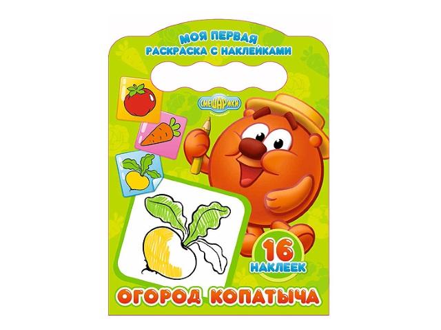 Раскраска с наклейками А4 Смешарики Огород Копатыча Prof Press 25596