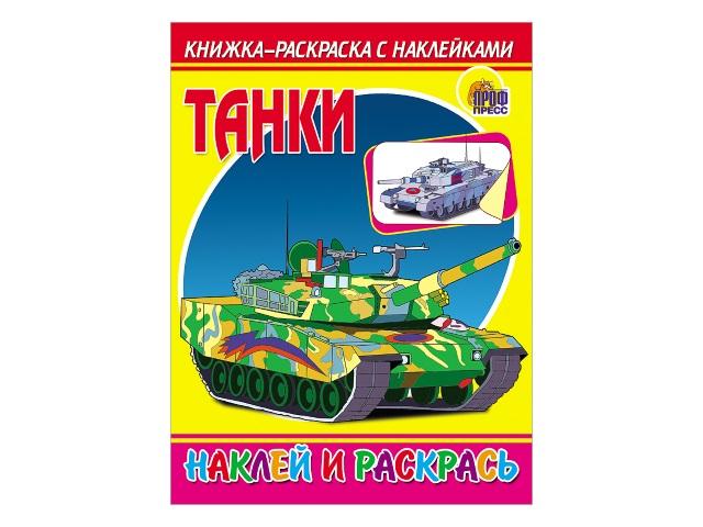 Раскраска с наклейками А5 Наклей и раскрась Танки Prof Press 01400
