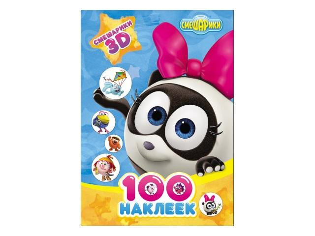 Наклейки Смешарики 3D 100 наклеек Prof Press 25595