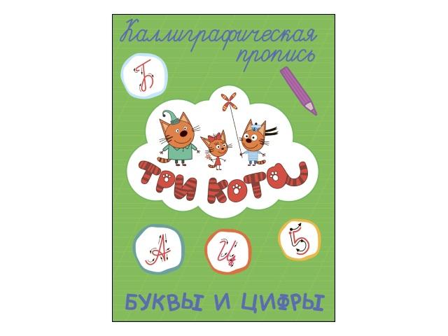 Пропись Три кота А4 каллиграфическая Буквы и цифры Prof Press 27318