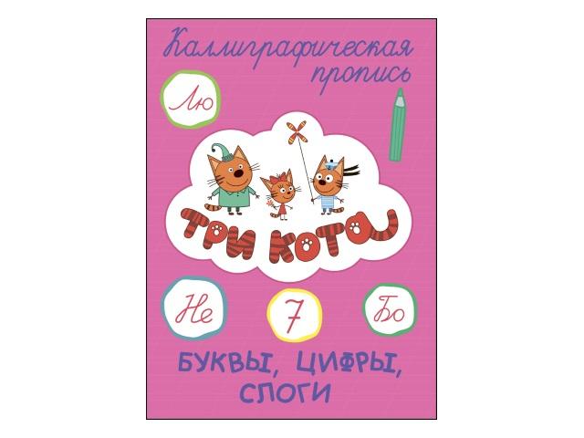Пропись Три кота А4 каллиграфическая Буквы. цифры. слоги Prof Press 27319
