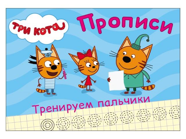 Пропись Три кота А5 Тренируем пальчики Prof Press 27868