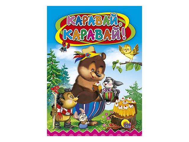Книга А5 Каравай-каравай Prof Press 01883 т/п