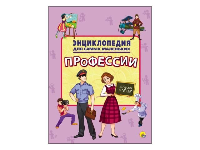Энциклопедия А4 для самых маленьких Профессии Prof Press