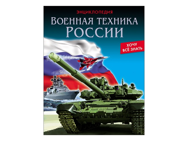 Энциклопедия А5 Хочу знать Военная техника России Prof Press 25226 т/п