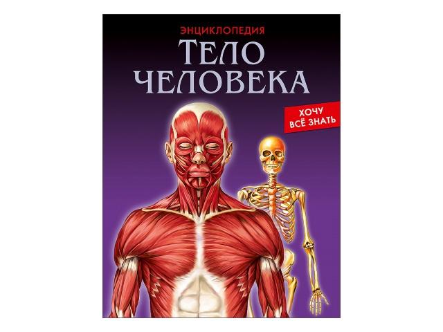 Энциклопедия А5 Хочу знать Тело человека Prof Press 19726 т/п
