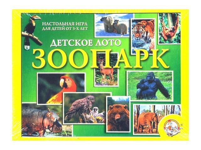 Лото Зоопарк Десятое королевство 00083