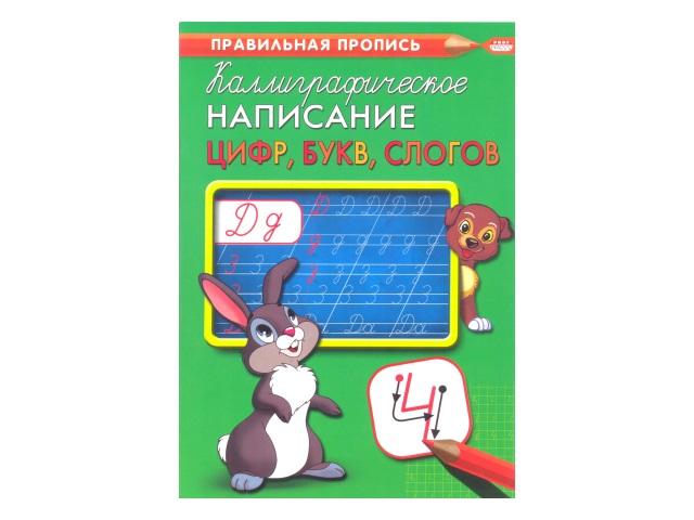 Пропись А4 8л Каллиграфическое написание цифр. букв. слогов Prof Press ПР-9321