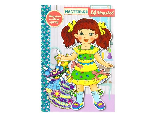 Бумажная кукла для вырезания с одеждой Настенька БКВ-3156