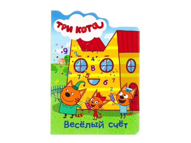 Книга А5 Три кота Веселый счет Prof Press т/п