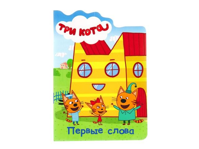 Книга А5 Вырубка Три кота Первые слова Prof Press т/п
